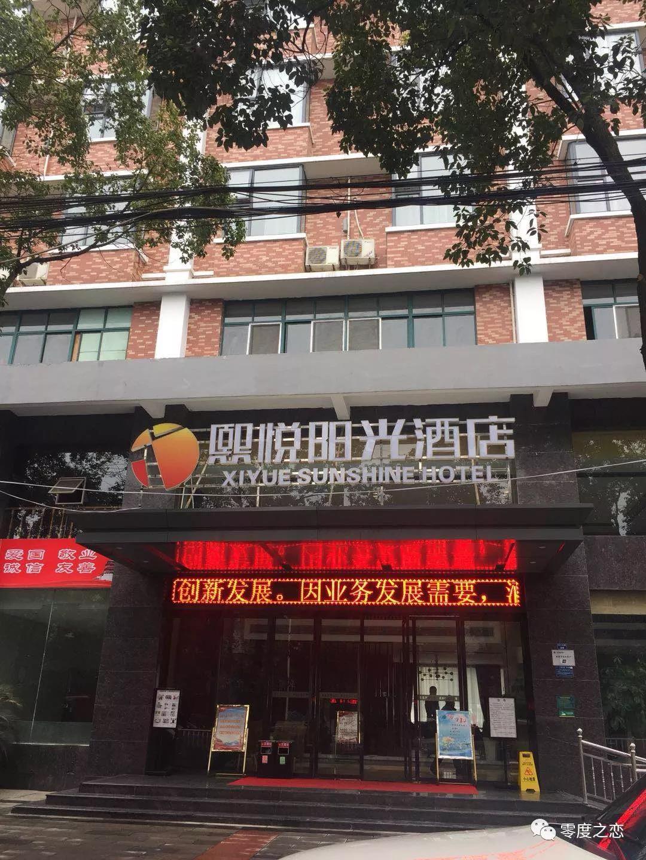 361度官方网站加盟_商务酒店_案例_零度之恋官方网站